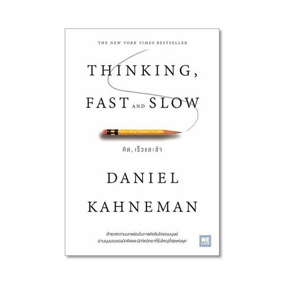 คิด เร็วและช้า Thinking Fast and Slow