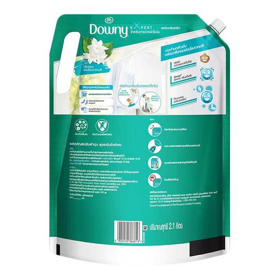 ดาวน์นี่ เอ็กเพิทปรับผ้านุ่มตากผ้าในร่ม 2.1 ลิตร