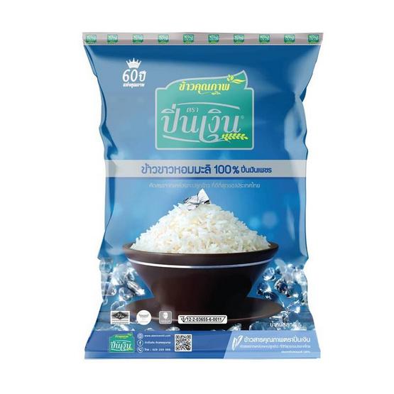 ปิ่นเงิน ข้าวขาวหอมมะลิ 100% ปิ่นเงินเพชร 5 กิโลกรัม