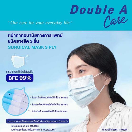Double A Care หน้ากากอนามัยทางการแพทย์ ชนิดยางยืด 3 ชั้น (SURGICAL MASK 3 PLY)