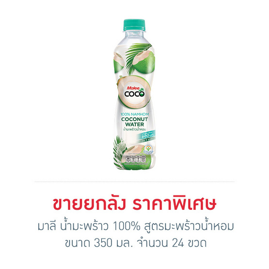 มาลี น้ำมะพร้าว 100% สูตรมะพร้าวน้ำหอม 350 มล. (ยกลัง 24 ขวด)