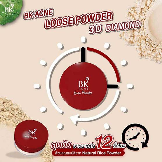 BK Acne แป้งฝุ่น Loose Powder 3D Diamond 12 กรัม