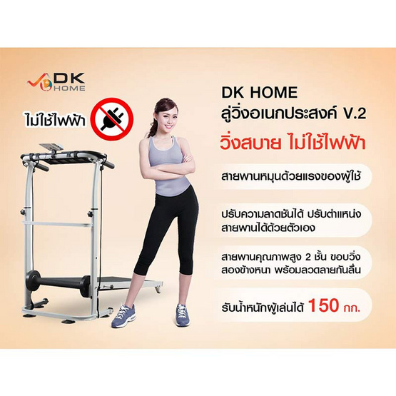 DK HOME ลู่วิ่งอเนกประสงค์ V.2
