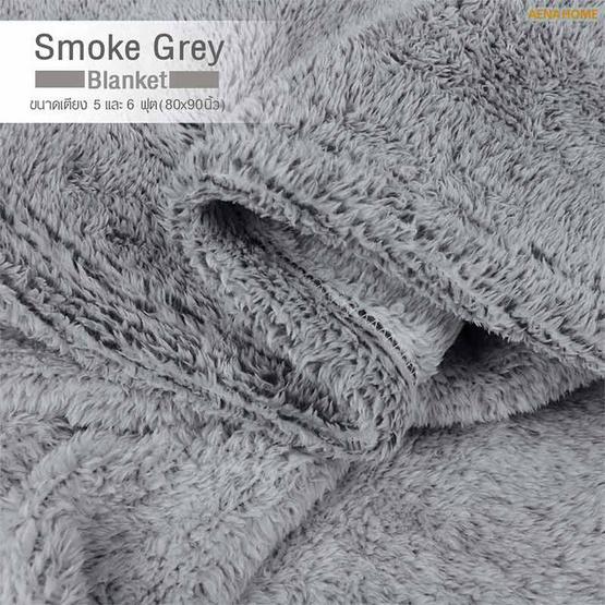 Aena ผ้าห่ม Smoke Grey