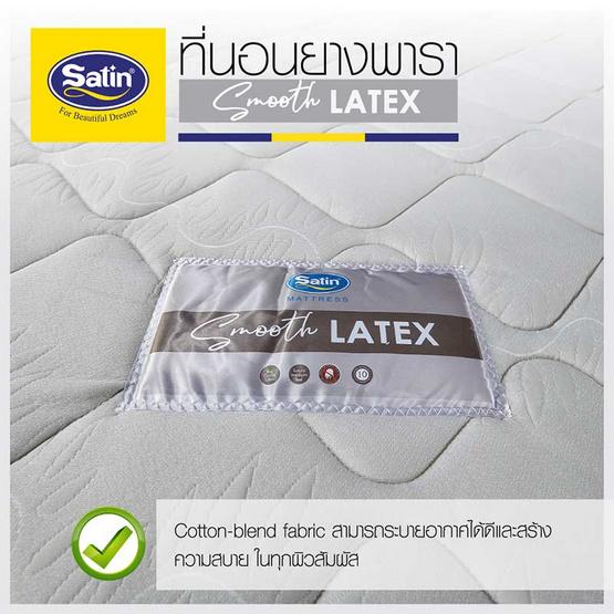 Satin Mattress รุ่น Smooth Latex ที่นอนยางพาราแท้ 100% หนา 4 นิ้ว สีเทา