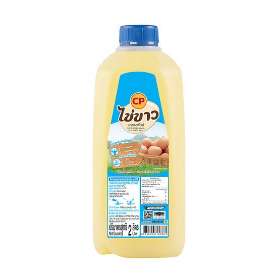 ซีพี ไข่ขาวเหลวพาสเจอร์ไรซ์ 2000 มล.