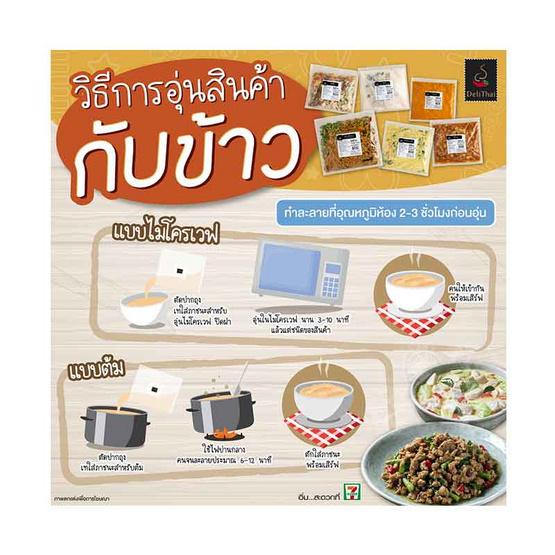 เดลี่ไทย คั่วกลิ้งหมูแช่แข็ง 1000 กรัม