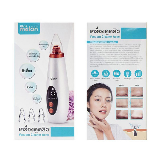 Melon เครื่องดูดสิว Multi-functional remove blackhead device