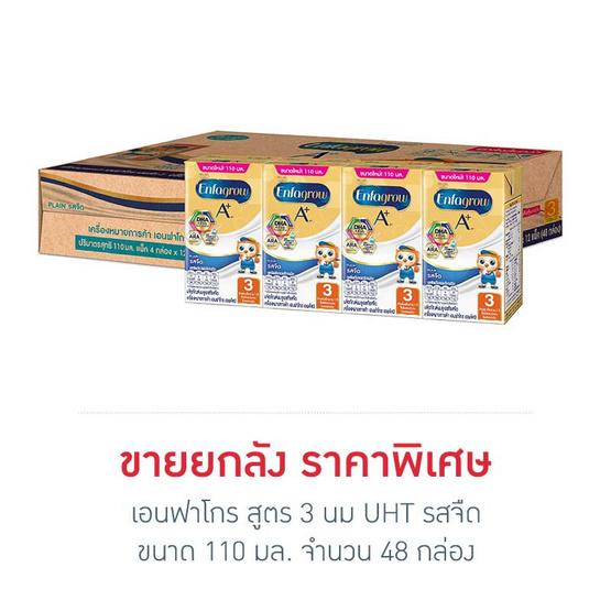 เอนฟาโกร สูตร 3 นม UHT รสจืด 110 มล. (ยกลัง 48 กล่อง)