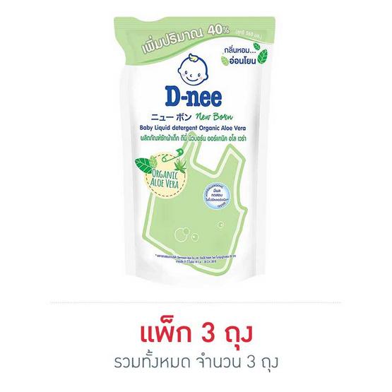 D-nee น้ำยาซักผ้าเด็ก นิวบอร์นอโลเวร่า สีเขียว 560 มล. (แพ็ก 3 ถุง)