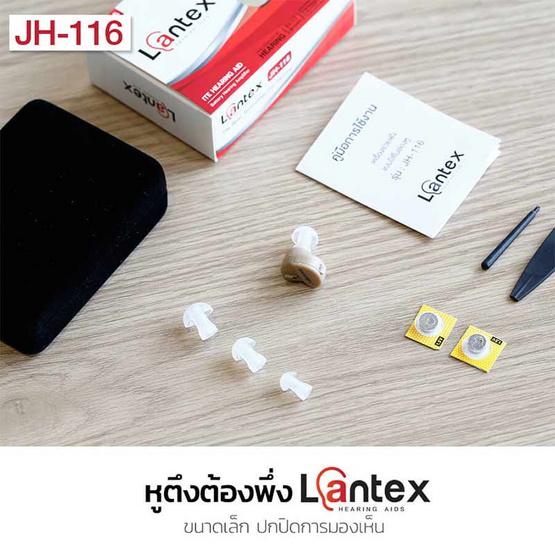 Lantex เครื่องช่วยฟัง รุ่น JH-116