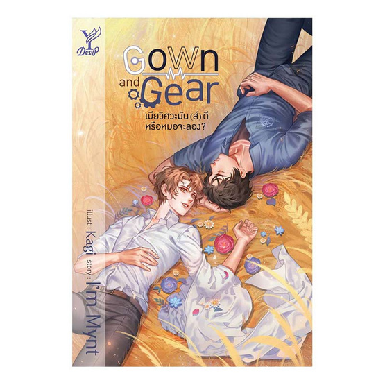 Gown and Gear เมียวิศวะมัน(ส์)ดี หรือหมอจะลอง?
