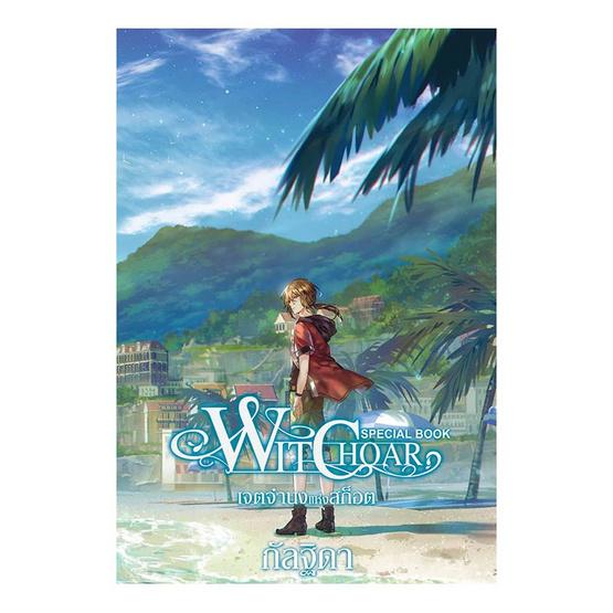 Witchoar Special Book เจตจำนงแห่งสก็อต