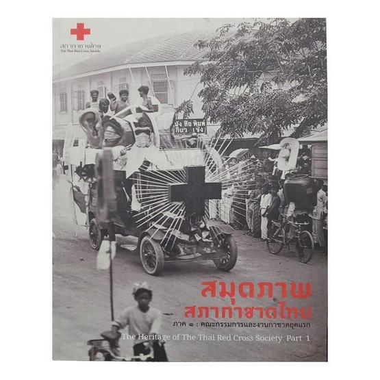 สมุดภาพสภากาชาดไทย ภาค ๑ คณะกรรมการและงานกาชาดยุคแรก