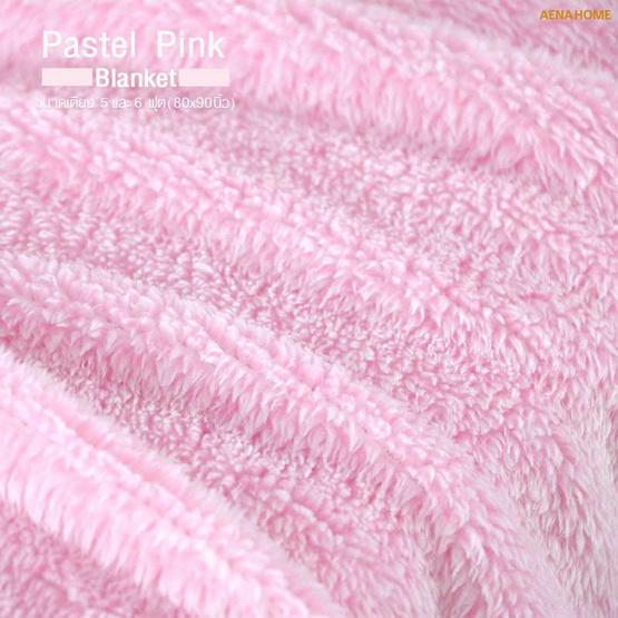 Aena ผ้าห่มขนนุ่ม Pastel Pink  80x90 นิ้ว สีชมพู