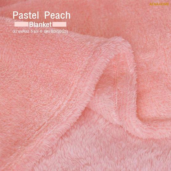 Aena ผ้าห่มขนนุ่ม Pastel Peach 80x90 นิ้ว สีโอรส