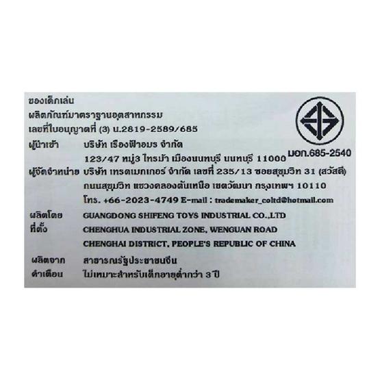 TM QMAN ตัวต่อร้านชานมไข่มุก (TMQM C0108)