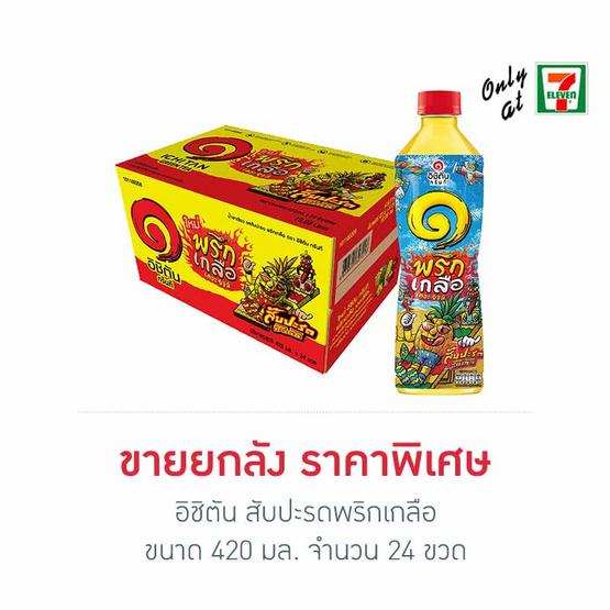 อิชิตัน สับปะรดพริกเกลือ 420 มล. (ยกลัง 24 ขวด)