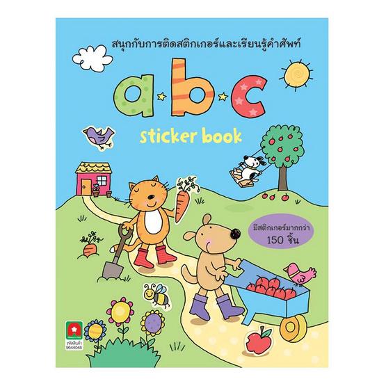 สนุกกับการติดสติกเกอร์และเรียนรู้คำศัพท์ ABC