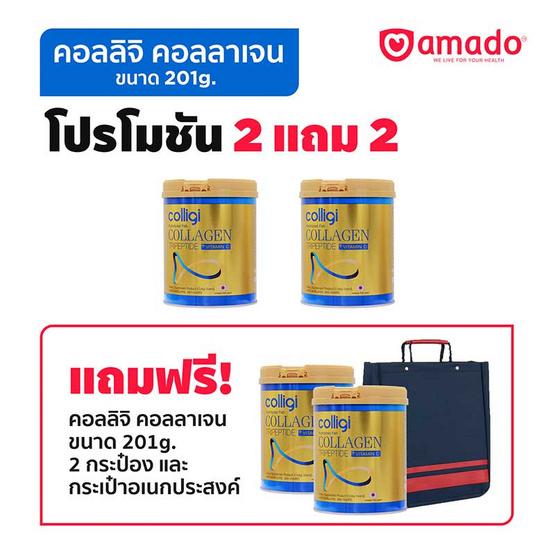 Amado คอลลิจิ คอลลาเจน 201.2 กรัม 2 แถม 2 กระป๋อง แถม กระเป๋าผ้าอเนกประสงค์คาดแดง 1 ใบ