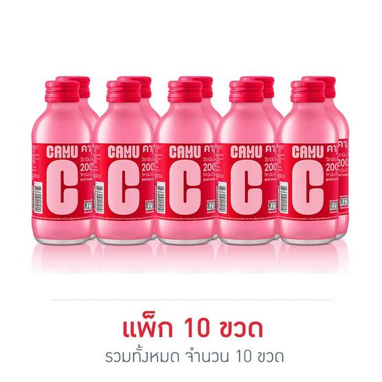 คามูซี เครื่องดื่มวิตามิน 150 มล. (แพ็ก 10 ขวด)