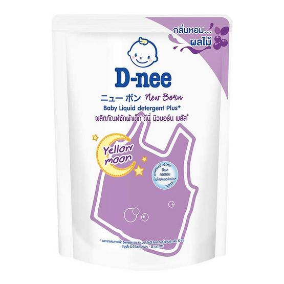D-nee น้ำยาซักผ้าเด็กนิวบอร์น เยลโล่ว มูน สีม่วง 1300 มล.