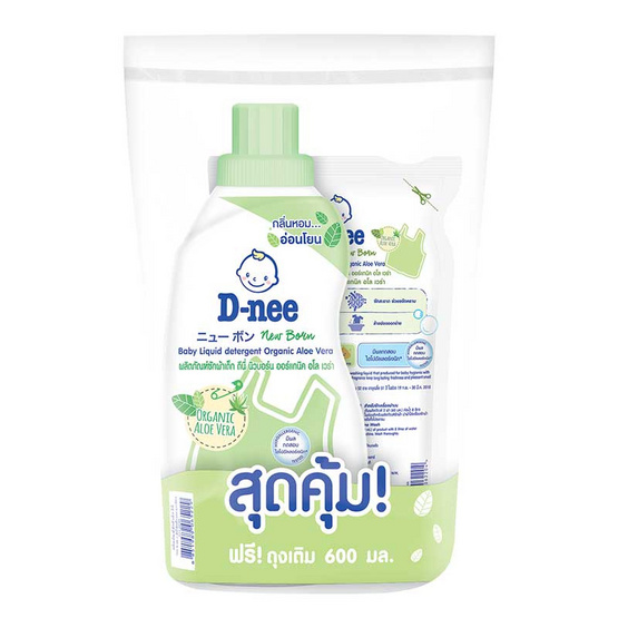 D-nee น้ำยาซักผ้าเด็ก Organic Aloe Vera ขวด 700 มล. ฟรี D-nee น้ำยาซักผ้า สีเขียว 600 มล.