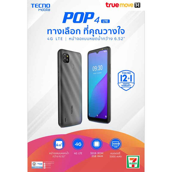 Tecno POP 4 LTE พร้อมซิมเติมเงิน (t)