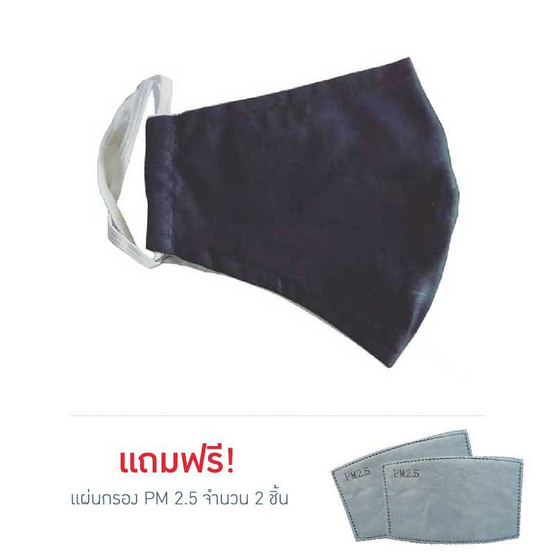 หน้ากากผ้าสีดำ สำหรับเด็กโต อายุ 3-7 ปี มีช่องใส่แผ่นกรอง แถมแผ่นกรอง PM 2.5 จำนวน 2 ชิ้น