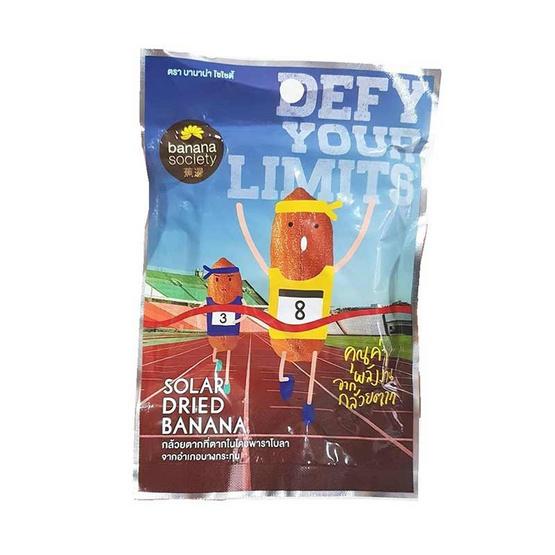 บานาน่าโซไซตี้ กล้วยตาก 40 กรัม (แพ็ก 10 ชิ้น)