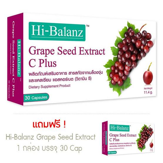 Hi Balanz Grape Seed Extract C Plus ซื้อ 1 แถม 1 เกรปซีด เอ็กซ์แทร็ก ซี พลัส รวมบรรจุ 60 แคปซูล