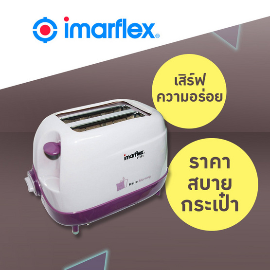 Imarflex เครื่องปิ้งขนมปัง (IF-391)