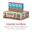 โฟร์โมสต์ โอเมก้า 3 นมUHT รสช็อกโกแลต 180 มล. (ยกลัง 36 กล่อง)