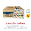 ดีน่า นมถั่วเหลืองUHT รสงาดำ 230 มล. (ยกลัง 36 กล่อง)
