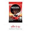 เนสกาแฟ เรดคัพ ซอง 45 กรัม