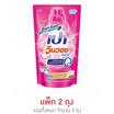 เปาวินวอช ลิควิด น้ำยาซักผ้าสีชมพู 700 มล.
