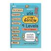 เก่งภาษาอังกฤษ 9 Levels Part of Speech