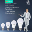 RANDY หลอด LED Bulb 9 วัตต์ (แสงเหลือง) 3แถม1